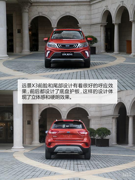 简单实用就好 网易汽车实拍吉利远景X3