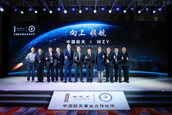 助力航天事业 建设工业强国 WEY品牌与中国航天签署战略合作协议